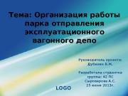 Презентация Сыроварова А.С.