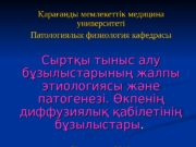 ара анды мемлекеттік медицина Қ ғ университеті Патологиялы