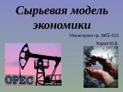 Сырьевая модель экономики Магистрант гр. ЭК G- 553