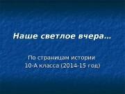 Презентация Сюрприз для 11-А