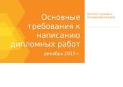 Основные требования к написанию дипломных работ декабрь 2013