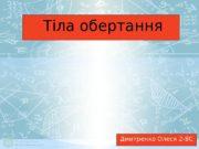 Дмитренко Олеся 2 -ВСТіла обертання  Тіла обертання