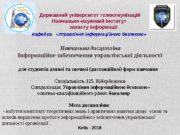 Державний університет телекомунікацій Навчально-науковий інститут   захисту