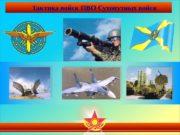 Тактика войск ПВО Сухопутных войск  Слайд №