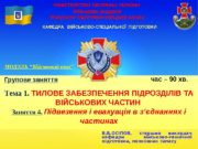 МІНІСТЕРСТВО ОБОРОНИ УКРАЇНИ Військова академія Факультет підготовки офіцерів