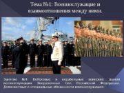 Тема № 1:  Военнослужащие и взаимоотношения между