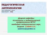 Презентация т.15 проф. деят. и личн. педагога+