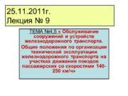 25.11.2011г. Лекция № 9 ТЕМА №4,5 « Обслуживание