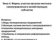 Тема 4. Формы участия органов местного самоуправления в