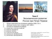 Презентация t.5.JEk razvitie pri Petre Pervom