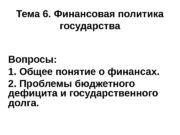 Тема 6. Финансовая политика государства Вопросы: 1. Общее
