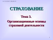 6_7_1 -2 -3 -4 -6 -7+7 _M 3