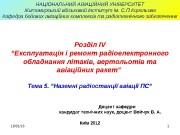 Презентация Т5 НРС