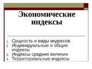 Экономические  индексы 1. Сущность и виды индексов