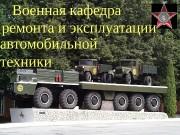 Презентация Т 1 1 Характеристики военных автомобилей