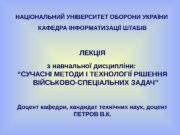 НАЦІОНАЛЬНИЙ УНІВЕРСИТЕТ ОБОРОНИ УКРАЇНИ КАФЕДРА ІНФОРМАТИЗАЦІЇ ШТАБІВ ЛЕКЦІЯ