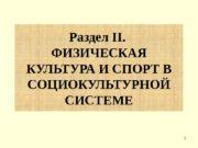 1 Раздел II.  ФИЗИЧЕСКАЯ КУЛЬТУРА И СПОРТ