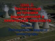 Презентация Т 3 1 Радиационные аварии МЧС