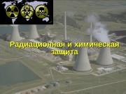 Презентация Т 3 4 Химические аварии и катастрофы