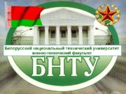 1 Белорусский национальный технический университет военно-технический факультет