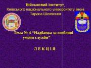 Військовий інститут  Київського національного університету імені Тараса
