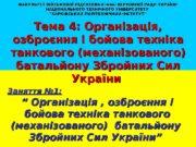 ФАКУЛЬТЕТ ВІЙСЬКОВОЇ ПІДГОТОВКИ імені ВЕРХОВНОЇ РАДИ УКРАЇНИ НАЦІОНАЛЬНОГО