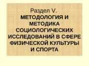 Раздел V.  МЕТОДОЛОГИЯ И МЕТОДИКА СОЦИОЛОГИЧЕСКИХ ИССЛЕДОВАНИЙ