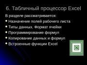 6. Табличный процессор Excel В разделе рассматривается: