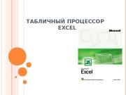 Презентация Табличный процессор EXCEL