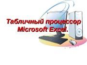 Табличный процессор Microsoft Excel . .  2
