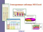 Презентация Таблицы Excel ознакомление