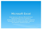 Презентация tablitsa excel