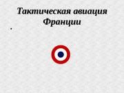 Презентация Тактическая авиация Франции