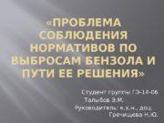 «ПРОБЛЕМА СОБЛЮДЕНИЯ НОРМАТИВОВ ПО ВЫБРОСАМ БЕНЗОЛА И