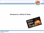 Презентация Танкобургер автопробег
