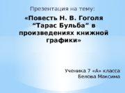 Презентация на тему:  «Повесть Н. В. Гоголя