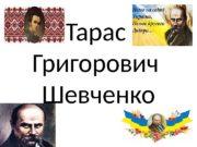 Тарас  Григорович  Шевченко  Біографія Шевченка