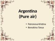Argentina (Pure air)  Patronova Kristina  Berezkina