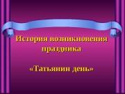 Презентация tatyanin den 2ppt ru