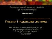 Презентация tax-public finance 2014
