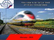 Москва — 2016 Технические средства и