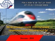 Москва — 2016 Информационное обеспечение транспортной безопасности