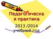 Презентация teaching practice