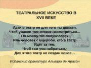 ТЕАТРАЛЬНОЕ ИСКУССТВО В XVII ВЕКЕ Идти в театр