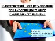 Презентация Технічне регулювання Кирчун М.А. 5-4 ФТТП