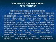Презентация ТЕХНИЧЕСКАЯ ДИАГНОСТИКА АВТОМОБИЛЕЙ