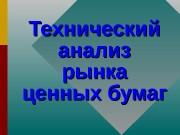 Презентация Технический анализ SHORT