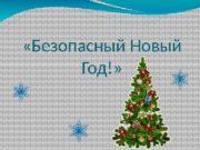 «Безопасный Новый Год!»  Письмо Деду Морозу!