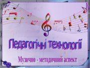 """План педагогіці  Технологія  Грец. """"techne"""" –"""