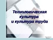 Презентация tehnologicheskaya kultura i kultura truda